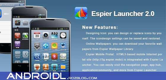 شبیه ساز iOS با Espier Launcher v2.0.10